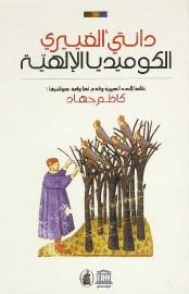 LA DIVINE COMEDIE Dante Aliguieri (Arabe)